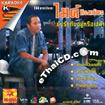 Karaoke VCD : Mike Piromporn Vol.15 - Young Ruk Gun Yoo Rue Plao