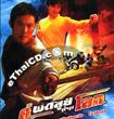 Dragon Fight [ VCD ]