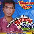 Hongthong Hongsa : Hongthong Ruam Hit