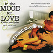 In the Mood for Love [ VCD ]
