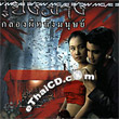 The Haunted Drum [ VCD ]