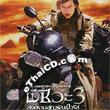Resident Evil : Extinction (English soundtrack) [ VCD ]