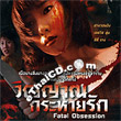 Fatal Obsession [ VCD ]