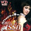 Karaoke VCD : OST - Bussabar Ray Ruk