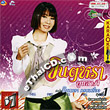 Karaoke VCD : Jintara Poonlarb - Jintara Krob Krueng Vol.1