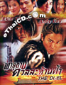 The Duel [ DVD ]