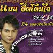Karaoke VCDs : Man Maneewun - 24 Pleng Hit Doan Jai - Yar Larng Plae Jai