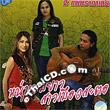 CD+Karaoke VCD : Nhoom Phom Yao Sao Mueng Satoh - Ruam Pleng Tai