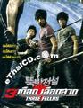 Three Fellas [ DVD ]