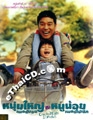 Cracked Eggs and Noodles [ DVD ]