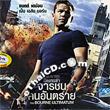 The Bourne Ultimatum (English soundtrack) [ VCD ]