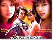 Thai TV serie : Rai Rissayar - Box.2