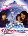 Ice Rain [ DVD ]