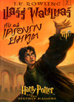 Harry Potter and the Deathly Hallows (Soft cover)