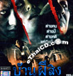 The House [ VCD ]