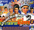 Li-kay : Sornram Nampetch - Yupparach lai mung-korn - Vol.2