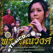 Thai TV serie : Pra Tin-nawong - set 16