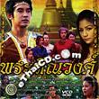 Thai TV serie : Pra Tin-nawong - set 17