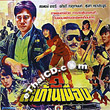 Soo Satarn Mueng [ VCD ]