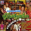 Poochai Sai Diew Vol.1+2 [ VCD ]