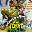 Ai Tuek Taharn Koang [ VCD ]