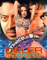 Killer [ DVD ]