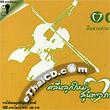 Karaoke VCD : Kluen Look Mhai Soontraporn Vol.4 - Sueb Sarn Tumnarn Pleng