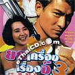 Yok Krueng Lueng Juh 3 [ VCD ]
