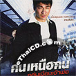 Kon Nhuer Kon Talom Mueng Jao Poh [ VCD ]