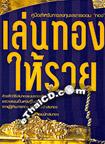 Business : Len Thong Hai Ruay