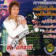 Karaoke VCD : Chol Apichart - Ber Toe Mai Tong Ber Hong Mee Mhai