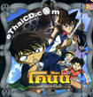 Detective Conan : The Movie - Jolly Roger in the Deep Azure
