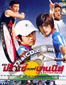 The Prince of Tennis : Live Action Movie [ DVD ]