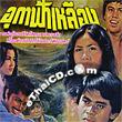 Ukar Fah Lhueng [ VCD ]