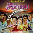 Sun Kumpang [ VCD ]
