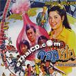 Pher Jorm Pern [ VCD ]