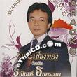 Karaoke VCD : Tanin Intarathep - Ruam Pleng Amata Loog Krung Vol.2