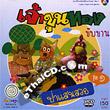 VCD : Jao Khun Thong - Pah Saen Suay Vol.1