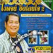 Karaoke VCDs : Waipoj Petchsupan - Hit Doan Jai Vol.2