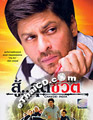 Chakde India [ DVD ]