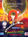 Doraemon : Nobita's Dinosaur 2006 [ DVD ]