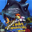The Reef (English soundtrack) [ VCD ]