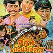 Ai Tuek Gain Taharn [ VCD ]
