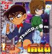 Detective Conan : The Series Year 3 - Vol.21-25