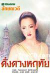 Thai Novel : Dung Duang-Haruthai