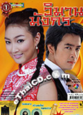 'Wimarn Mungkorn' lakorn magazine (Darapappayon)