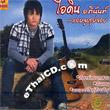 Karaoke VCD : Aidin Apinun - Aeb Joob Roob Joy