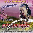 Karaoke VCD : Yui Yardyer - Aew Mueng Nhuer
