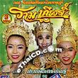 Concert lum ruerng : Rattanasilp - Ramakien - Prab Payod Tossagun