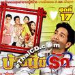Thai TV serie : Baan Nee Mee Ruk - set #9